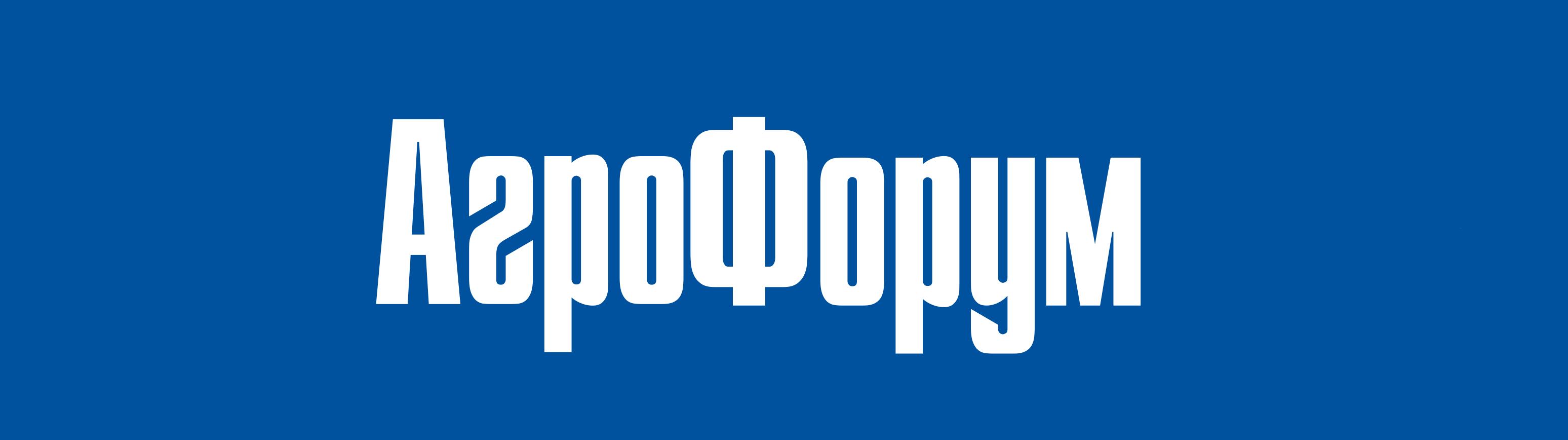АгроФорум
